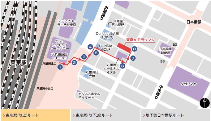 東京Vipラウンジまでのアクセス