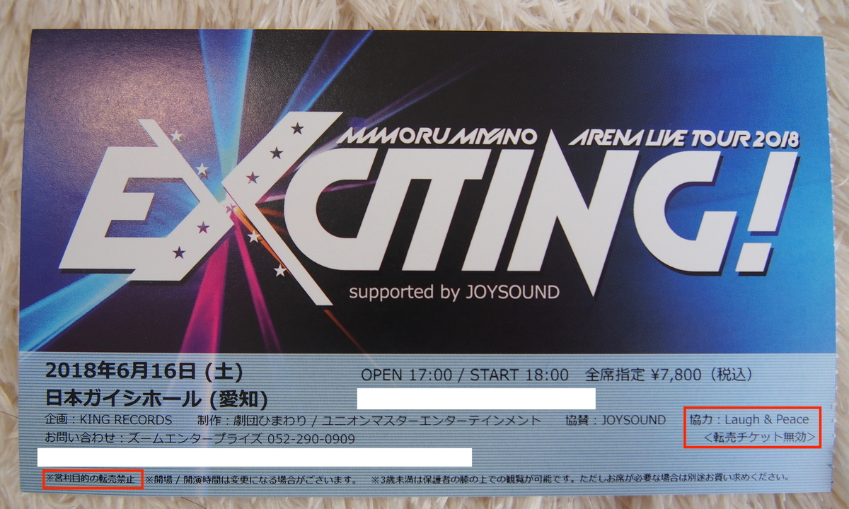 マモライのFC限定チケット