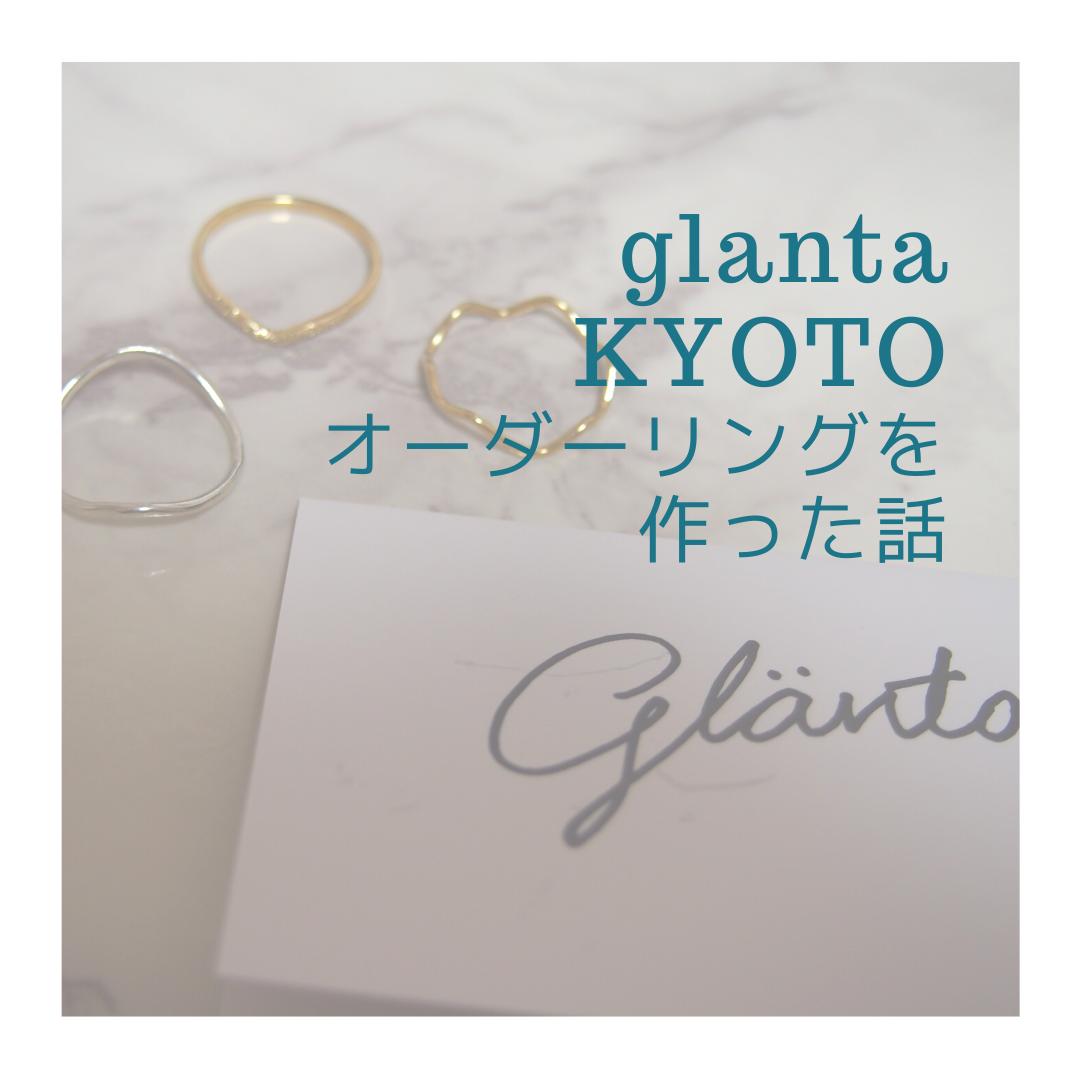 グレンタ京都でオーダーの指輪を作った