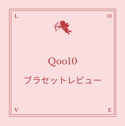 Qoo10のブラセットを買ってみた
