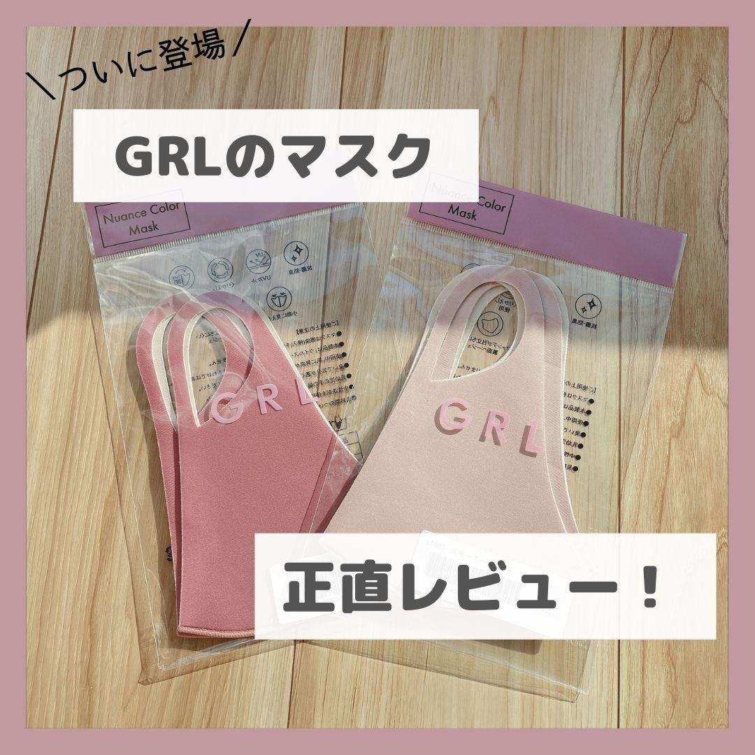 GRL(グレイル)のマスクを正直レビュー