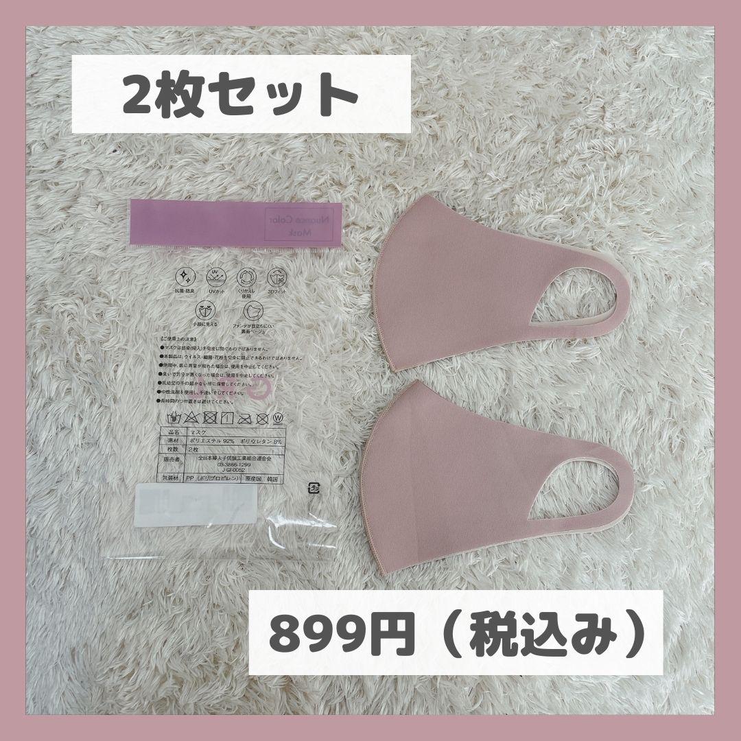 GRL(グレイル)のマスクの値段
