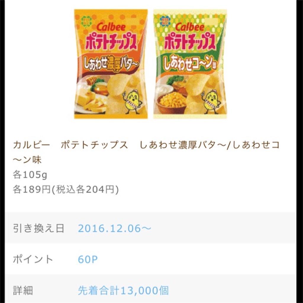 f:id:milk00cake06:20161206183551j:image