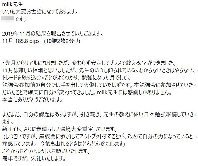 f:id:milk1123xx:20191201153242p:plain