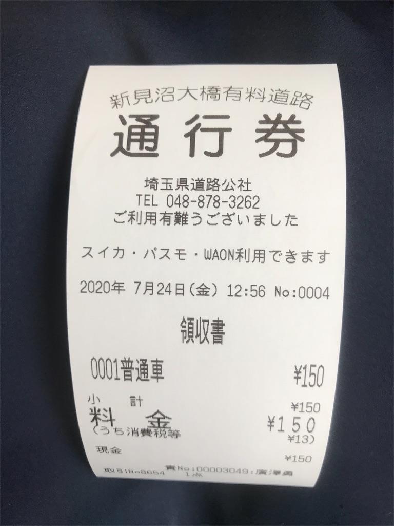 f:id:milksoylatte:20200724202515j:image