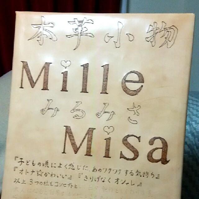 f:id:mille-misa:20161203033439j:plain