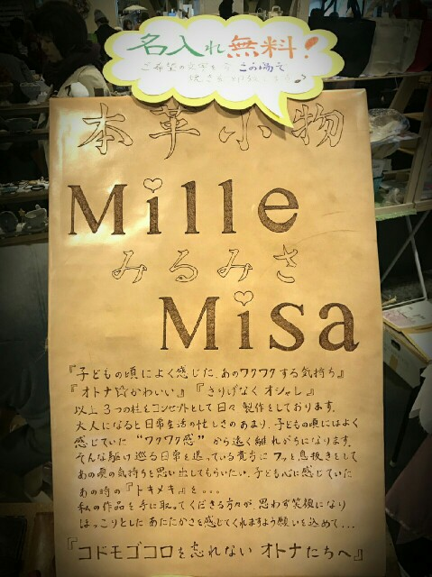 f:id:mille-misa:20161204205013j:plain