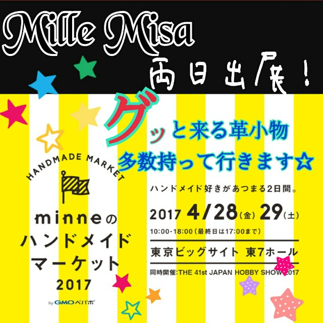 f:id:mille-misa:20170412104527j:plain