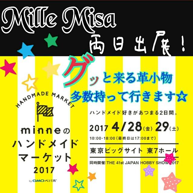 f:id:mille-misa:20170429085355j:plain