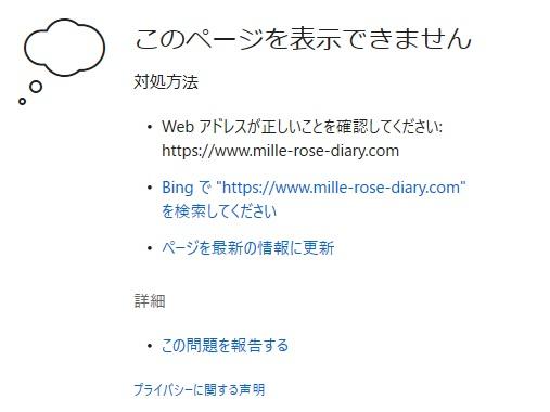 f:id:mille-rose:20200310081821j:plain