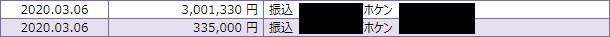 f:id:mille-rose:20200316163934j:plain