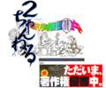 2ch鳥獣戯画(著作権侵害中)