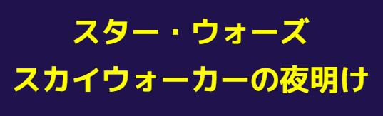 f:id:millennium-padawan:20190624223049p:plain