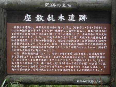 藤村新一氏が初めて石器発掘 藤村新一」を含むブログ - はてなキーワード
