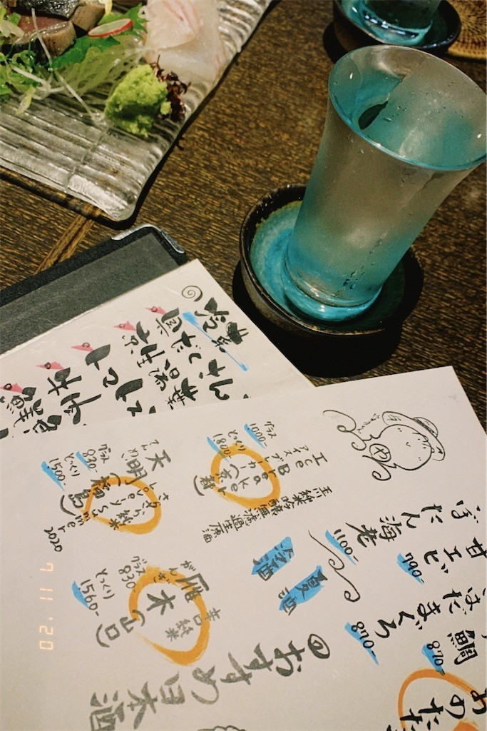 f:id:milou-blog:20200712232528j:image