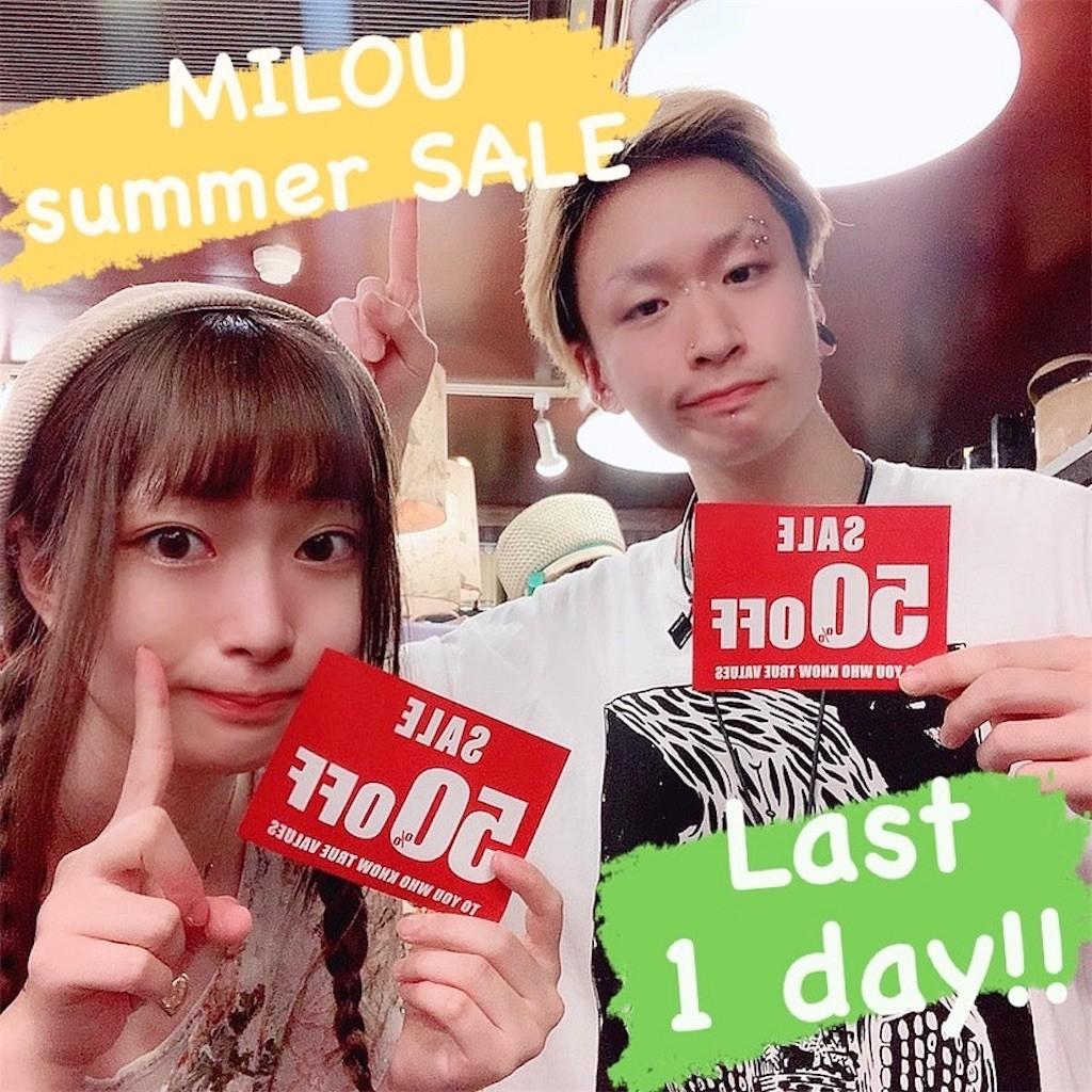 f:id:milou-blog:20200817235535j:image
