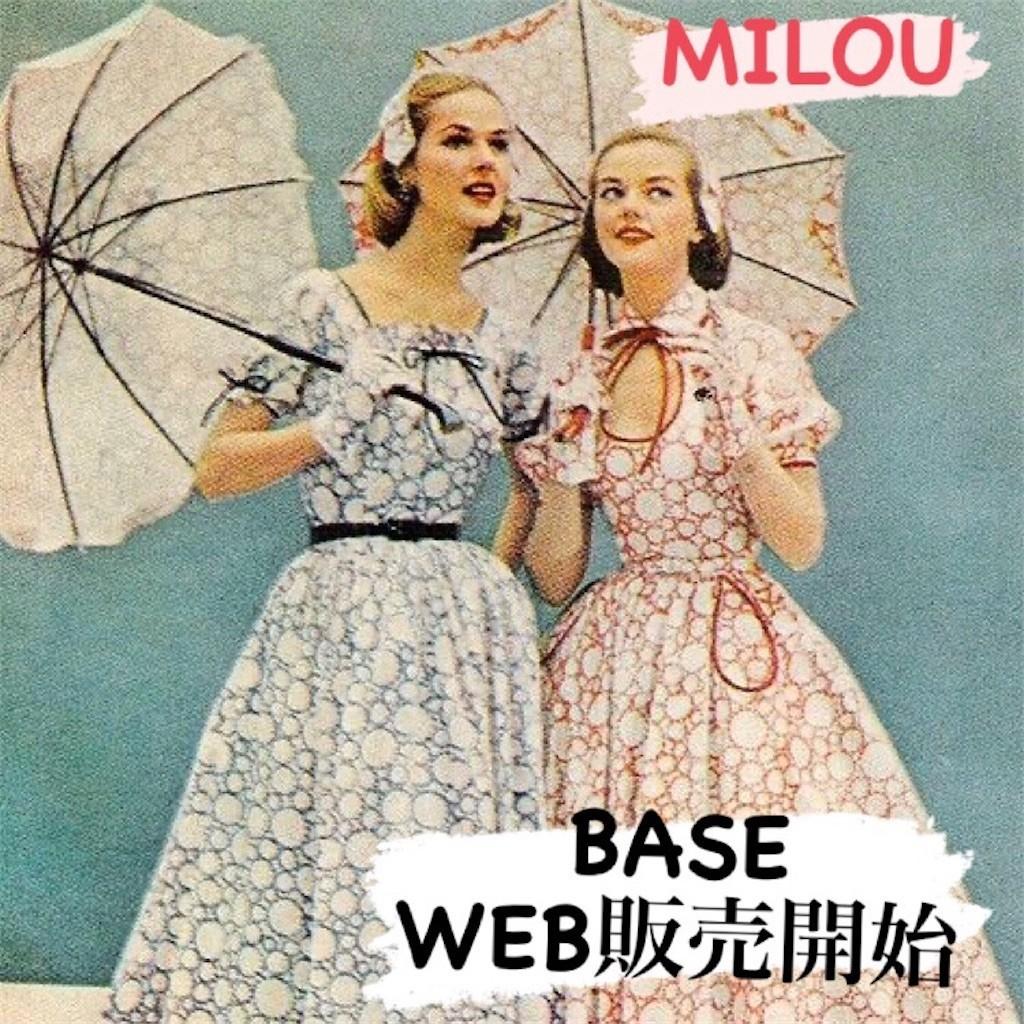 f:id:milou-blog:20200917213544j:image