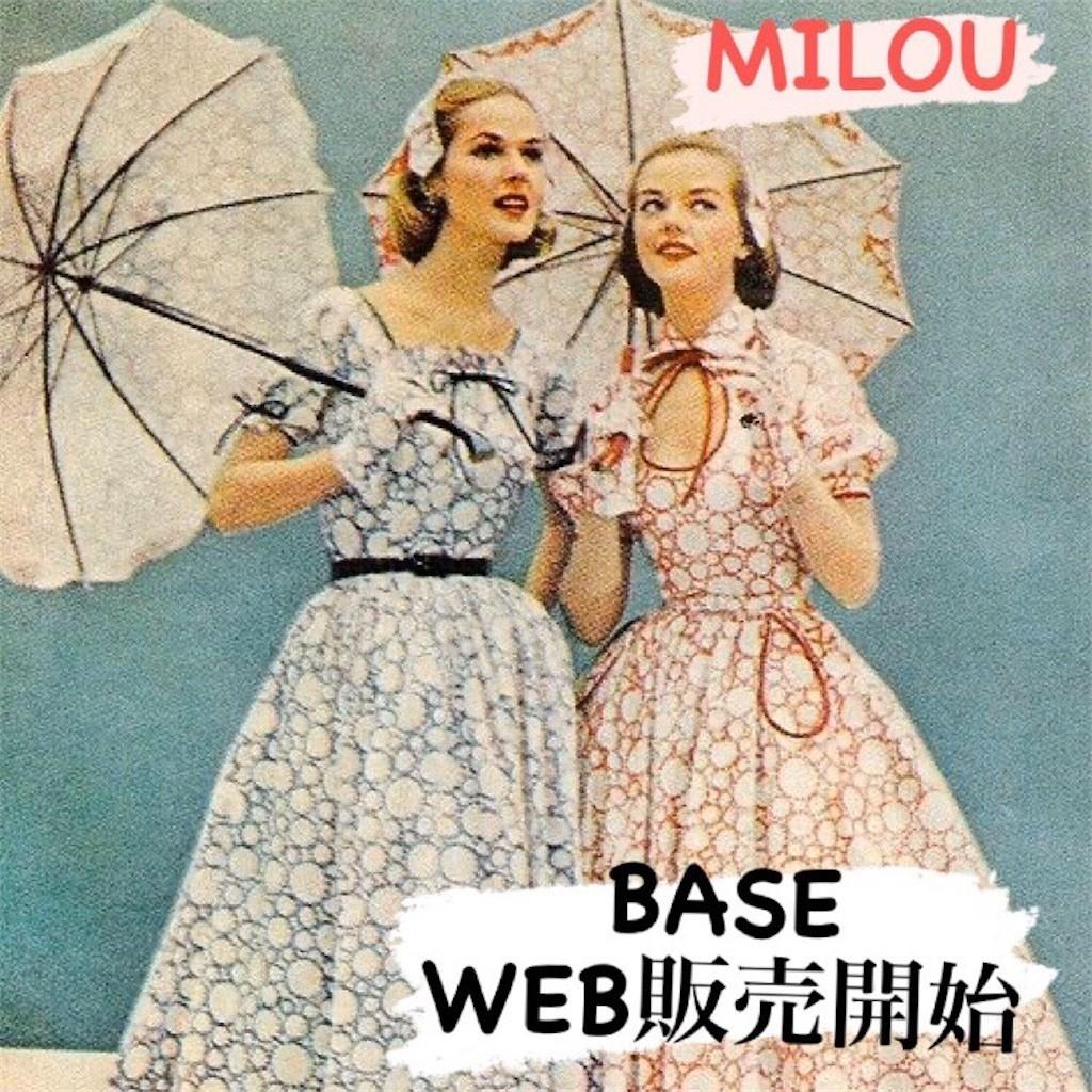 f:id:milou-blog:20201028000441j:image