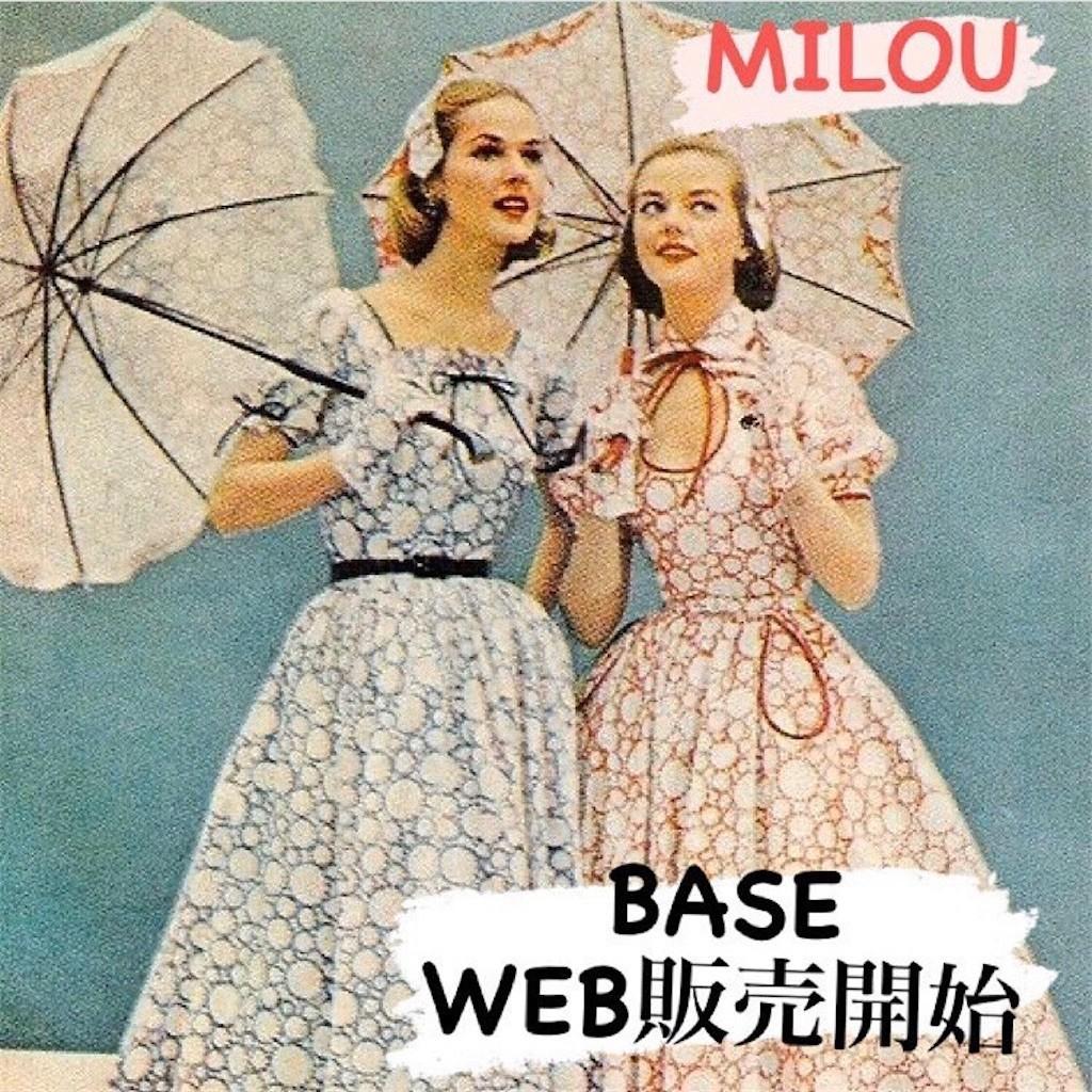 f:id:milou-blog:20210819203814j:image