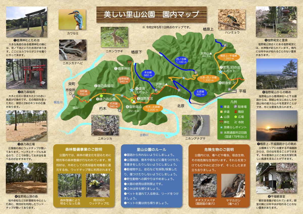 f:id:mimasaka-satoyama:20200515133120j:plain