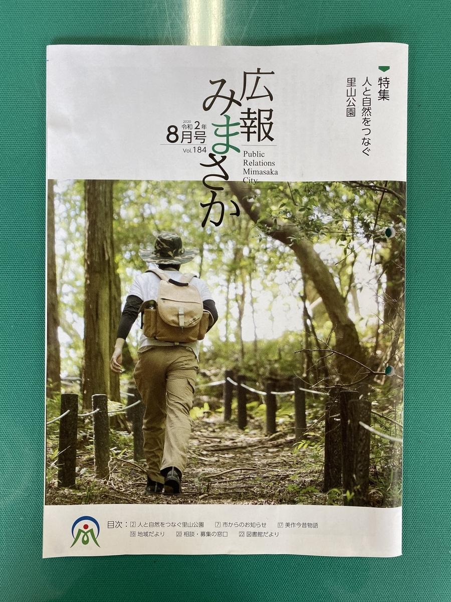 f:id:mimasaka-satoyama:20200803154131j:plain
