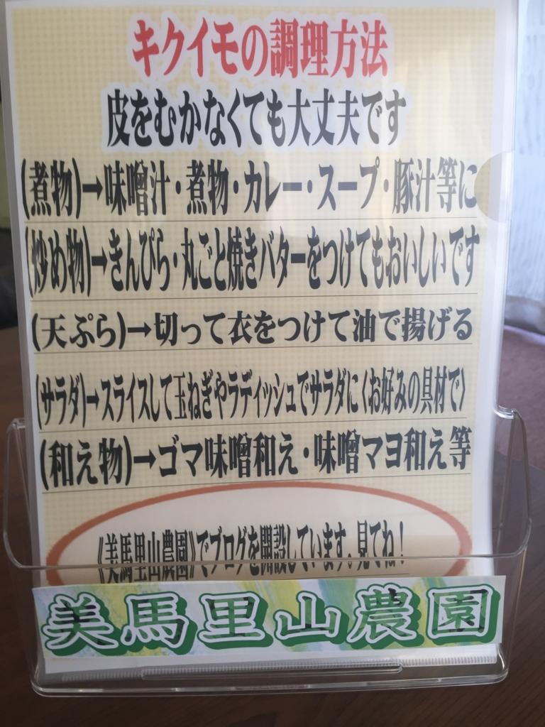 f:id:mimasatoyamanouen:20161026081311j:plain