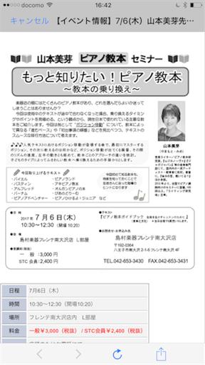 f:id:mimeyama:20170531164324p:image