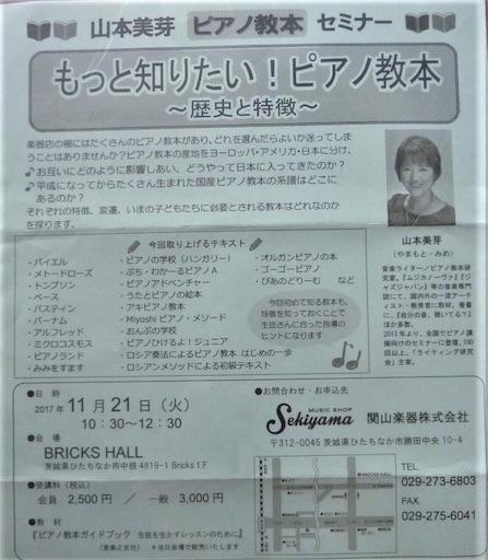 f:id:mimeyama:20170918115711j:image