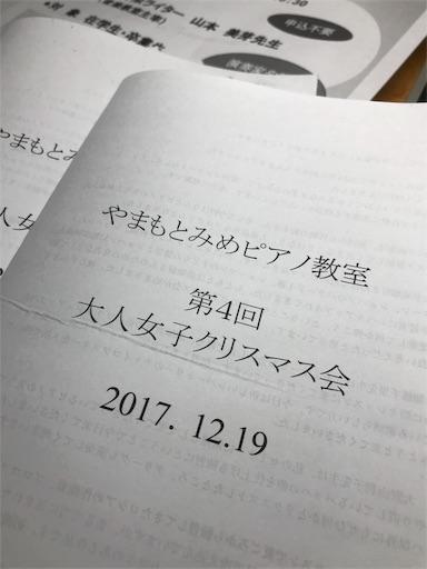 f:id:mimeyama:20171220085135j:image