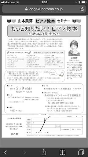 f:id:mimeyama:20180128094218j:image