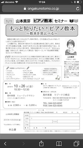 f:id:mimeyama:20180917175309p:image