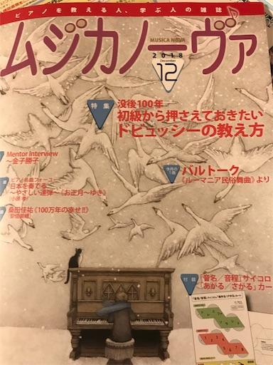 f:id:mimeyama:20181206085238j:image