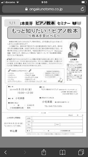 f:id:mimeyama:20190623095451p:image