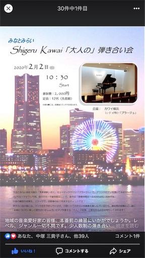f:id:mimeyama:20200202235521j:image
