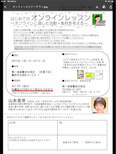 f:id:mimeyama:20200714231219j:image