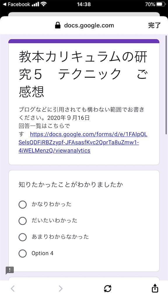 f:id:mimeyama:20200924005040j:image