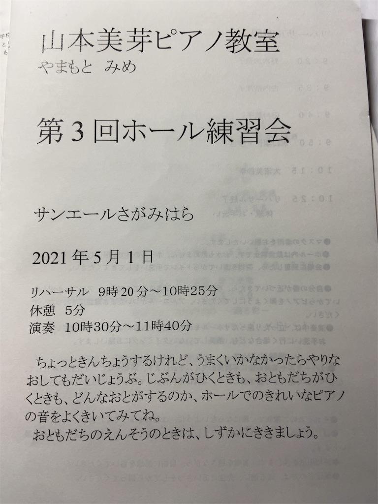 f:id:mimeyama:20210516124249j:image