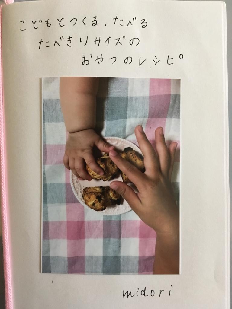 f:id:mimi27syokuiku:20170523092449j:plain
