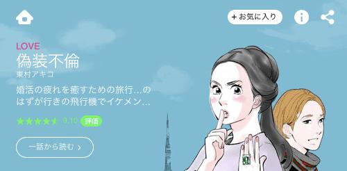 無料で読める「偽装不倫」が面白い!東村アキコのおすすめ漫画8選 ...
