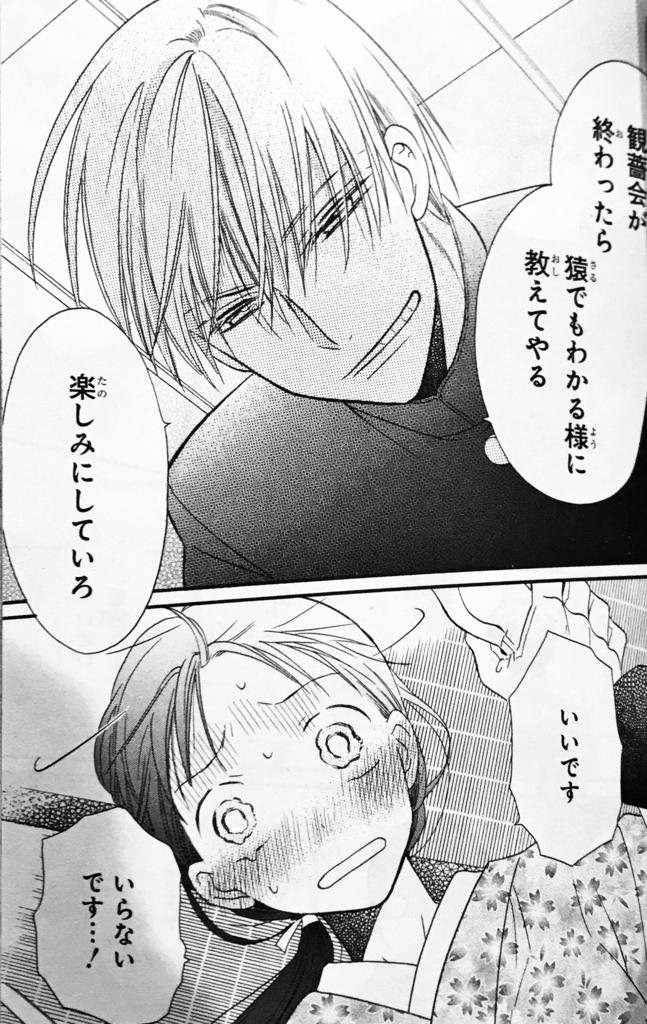 f:id:mimi_shiro:20180713165813j:plain