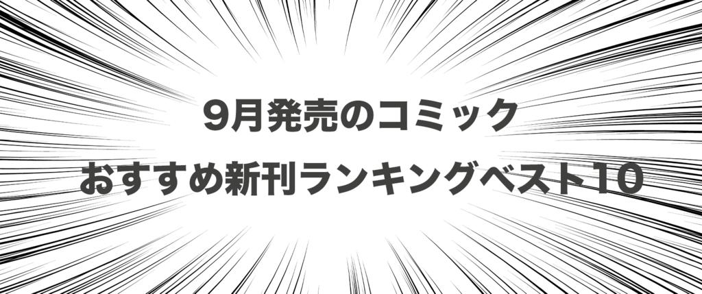 f:id:mimi_shiro:20180923155448p:plain