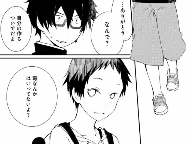 f:id:mimi_shiro:20181022145153j:plain