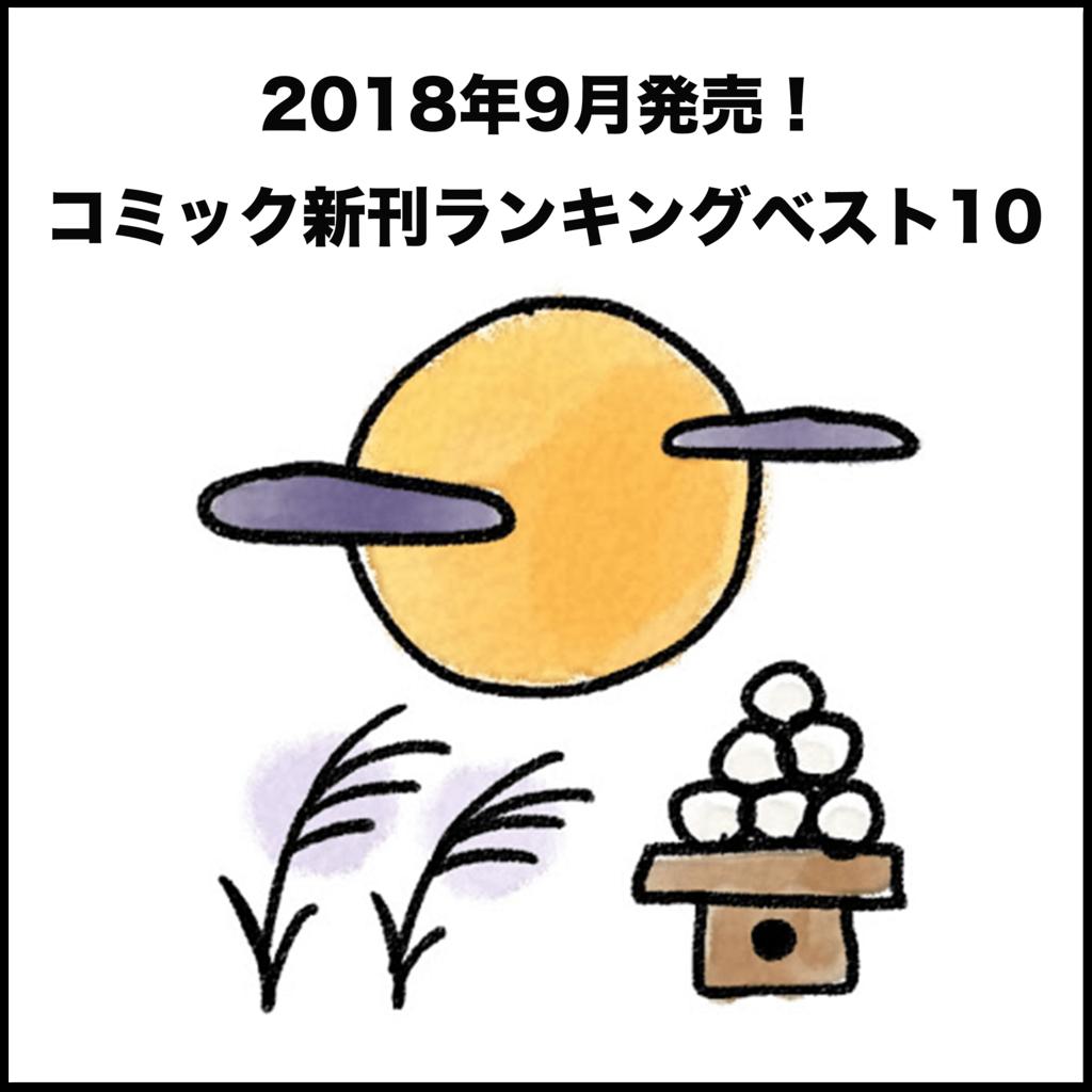 f:id:mimi_shiro:20181226223359p:plain