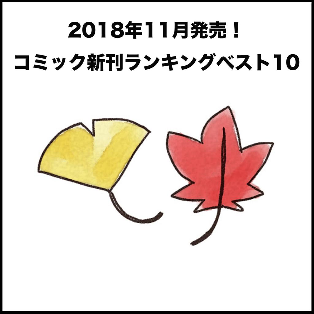 f:id:mimi_shiro:20181226223717p:plain
