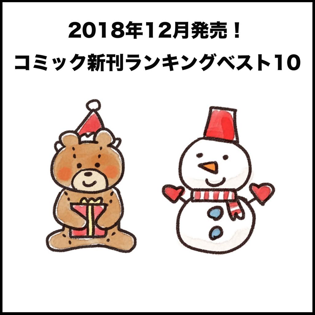 f:id:mimi_shiro:20181226223742p:plain