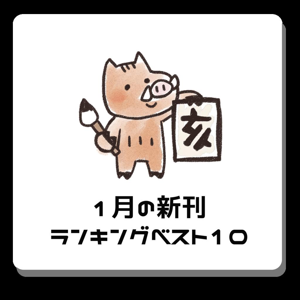 f:id:mimi_shiro:20190125143211p:plain