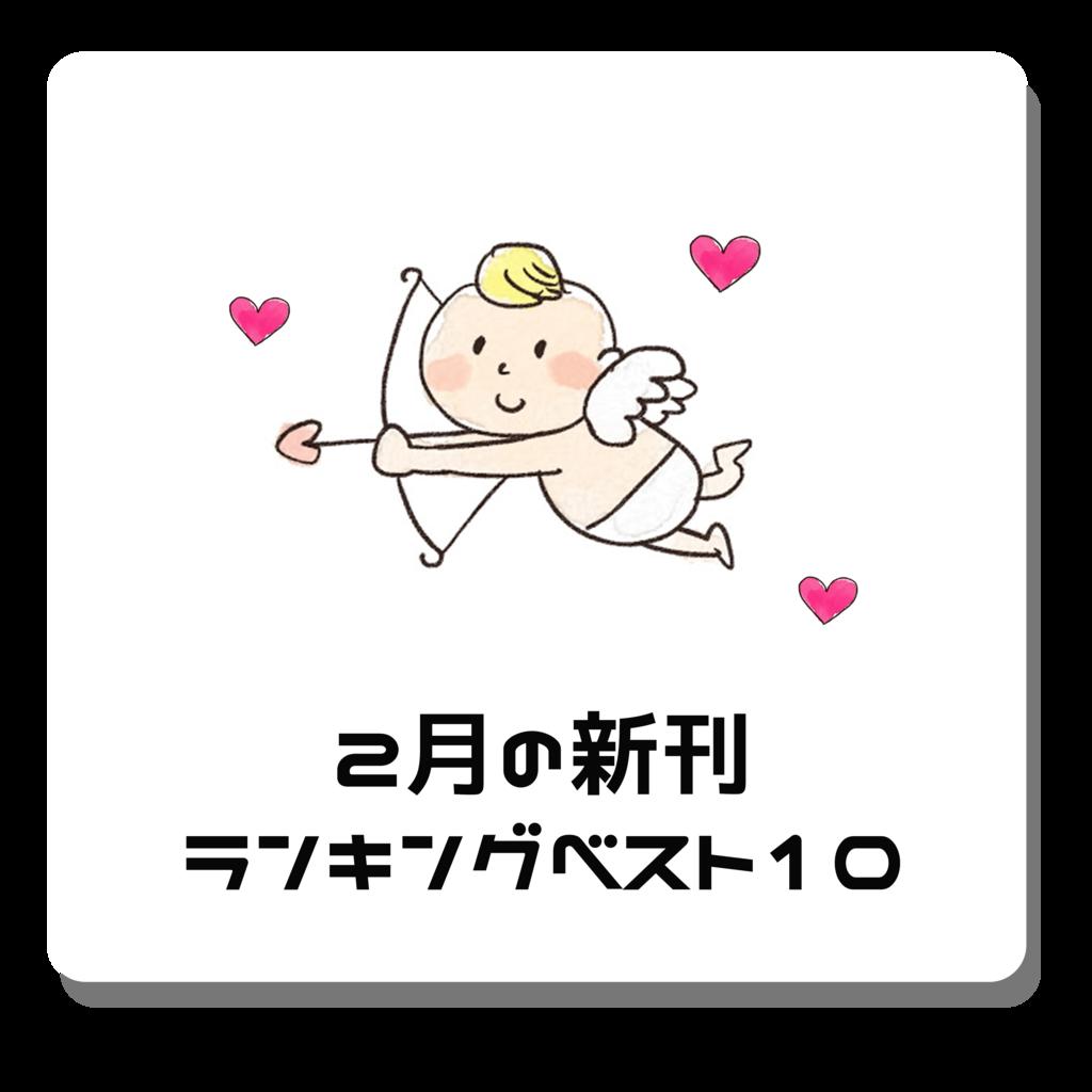 f:id:mimi_shiro:20190125143229p:plain
