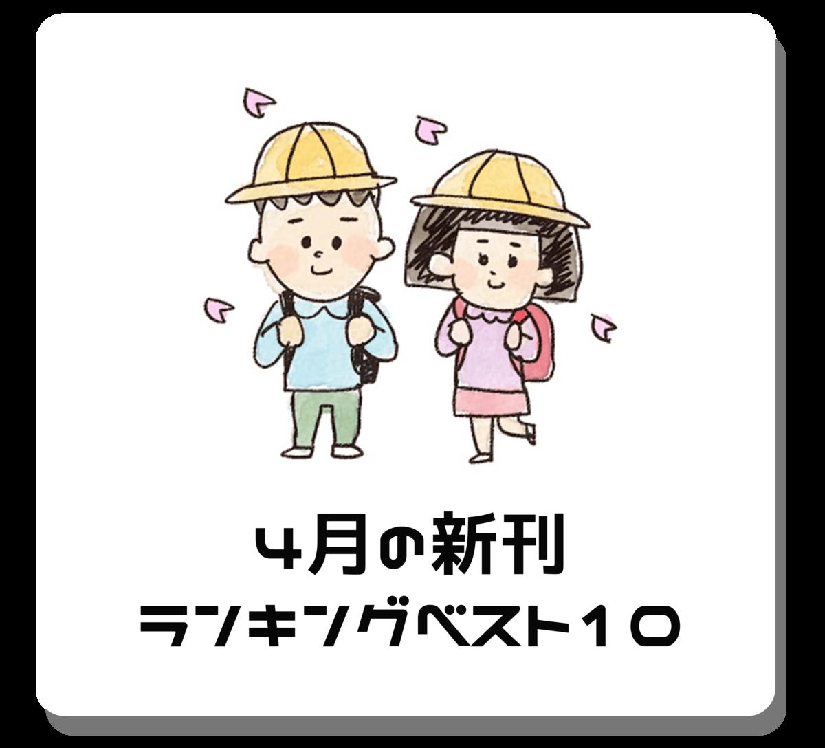f:id:mimi_shiro:20190325134622p:plain
