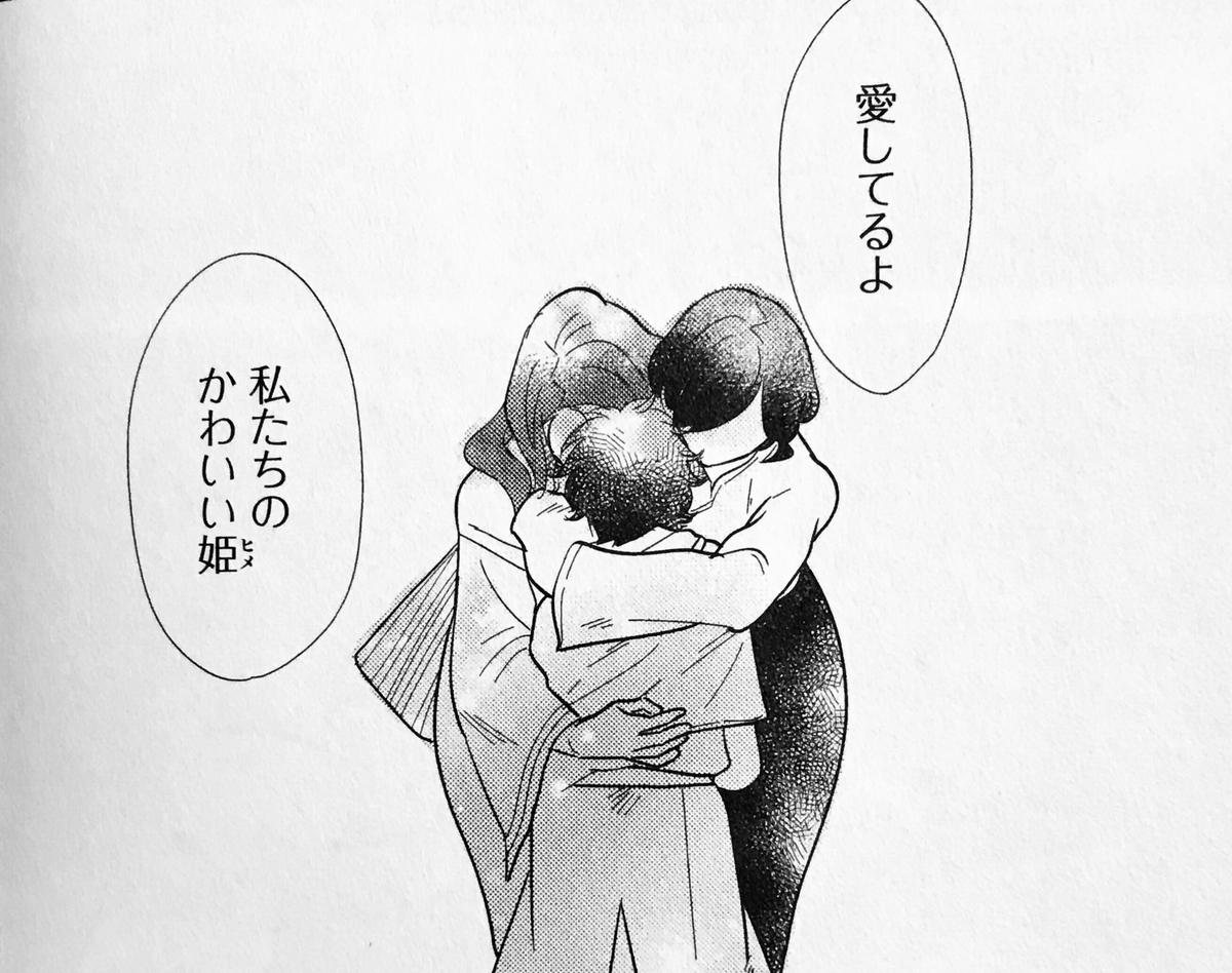 f:id:mimi_shiro:20191004003656j:plain