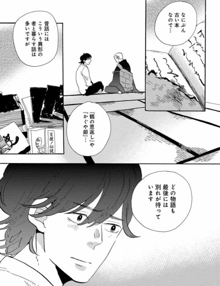 f:id:mimi_shiro:20191014190125j:plain